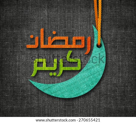 The Holy month of muslim community festival Ramadan Kareem and Eid al Fitr greeting card, with Arabic calligraphy of text Ramadan Kareem and Ramadan moon.