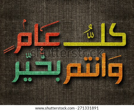 The Holy month of muslim community festival Ramadan Kareem and Eid al Fitr greeting card with Arabic calligraphy means in english wishing you a blessed new year. - stock photo