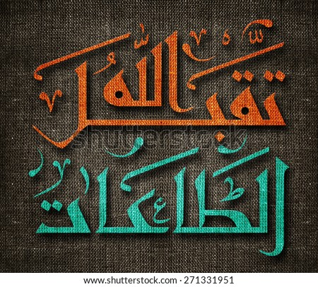 The Holy month of muslim community festival Ramadan Kareem and Eid al Fitr greeting card, with Arabic calligraphy means in english asking God to accept you. - stock photo