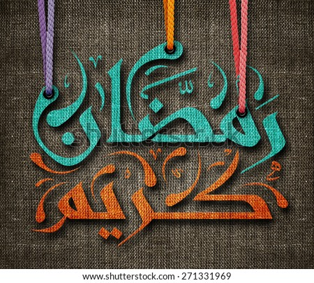 The Holy month of muslim community festival Ramadan Kareem and Eid al Fitr greeting card, with Arabic calligraphy means in english the blessed month of Ramadan. - stock photo