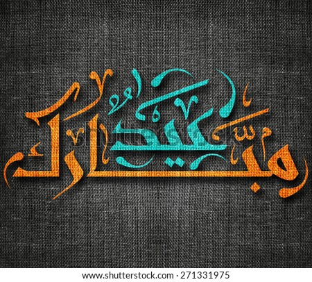 The Holy month of muslim community festival Ramadan Kareem and Eid al Fitr greeting card, with Arabic calligraphy means in english blessed eid, - stock photo
