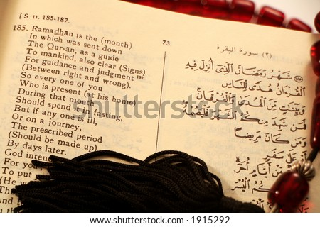 The Holy Qu'ran's injunction to Muslims to fast during Ramadan (Sura II v 185). One of the Five Pillars of Islam. - stock photo