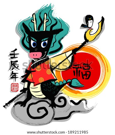 the illustration of black dragon holding spear