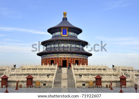 The Imperial Vault of Heaven sits in the center. It is a round building with a roof that resembles the Hall of Prayer for Good Harvests.