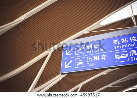 the information sign in the shanghai pudong airport.