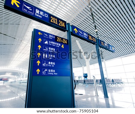 the information sign in the shanghai pudong airport. - stock photo