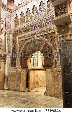 The Inner part of the Mezquita or Great Mosque in Cordoba, Spain - stock photo