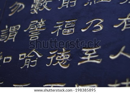 The inscription Classics of the Buddhist religion - stock photo