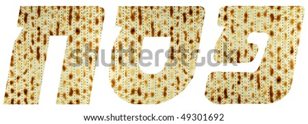 The Jewish Matzo Flatbread for Passover Seder - stock photo