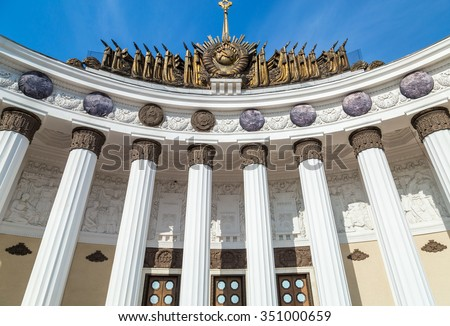 The main pavilion VVC Exhibition Moscow, Russia - stock photo