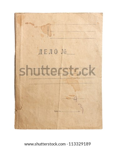 The old paper folder isolated on a white background. - stock photo