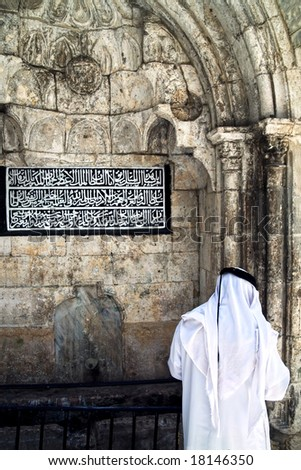 The quotation from the Koran on a wall in the Old City of Jerusalem. - stock photo