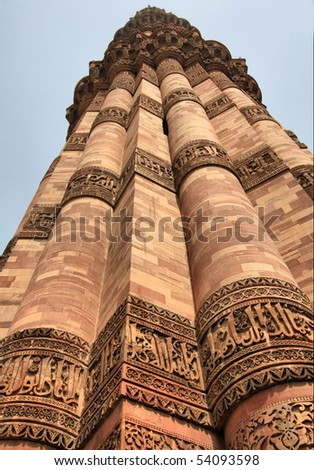 The Qutab Minar is the landmark of Delhi, India and at 72.5 meters is the world's tallest brick minaret. It was completed in 1386 by Firuz Shah Tughluq. - stock photo