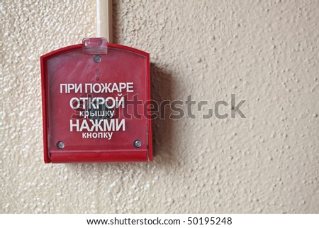 The red fire button with an inscription in Russian