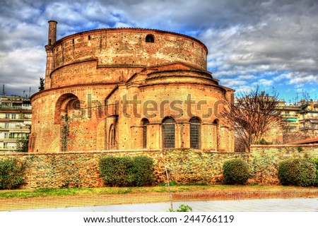 The Rotunda of Galerius in Thessaloniki - Greece - stock photo