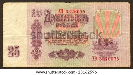 The scanned image of Russian money. Twenty five roubles, are made in 1961.