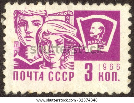 The scanned Soviet stamp. Members of the Komsomol working on building.