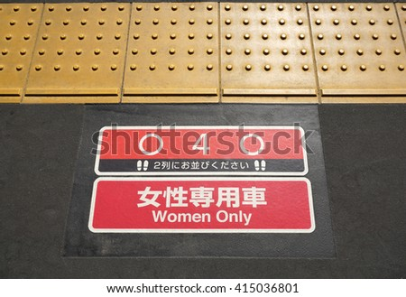 The sign [women-only cars] : The women-only cars are railway or subway passenger cars reserved for women, aimed at protecting women from lewd behavior in Japan. - stock photo