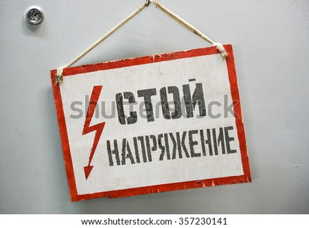 The square  danger high voltage sign . - stock photo