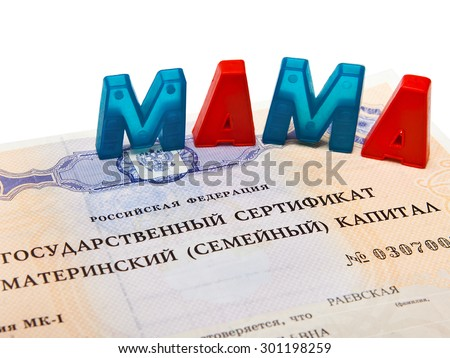 """The state certificate of Russia for maternity capital and the word""""mother"""", folded with colorful letters - stock photo"""