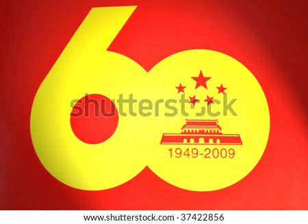 the 60th National Day of People's Republic of China. 1st, Oct. - stock photo