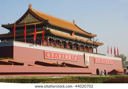 The Tian an men city tower in Beijing, China. - stock photo