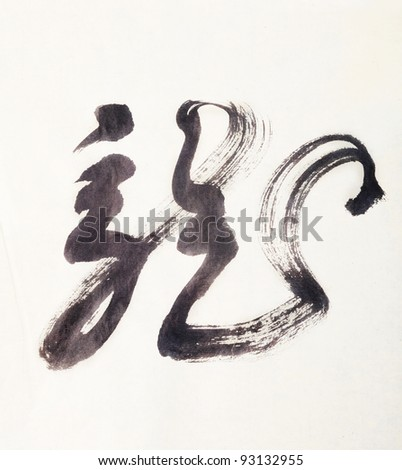 The word is dragon in traditional Chinese. Chinese New Year Calligraphy for the Year of Dragon.