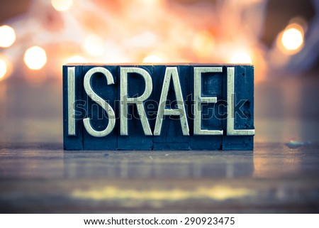 The word ISRAEL written in vintage metal letterpress type on a soft backlit background. - stock photo