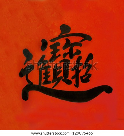 """The words means """"bring good fortune"""" in Chinese traditional brush writing in red back ground.  common words to be used and decorated during the Chinese new year - stock photo"""