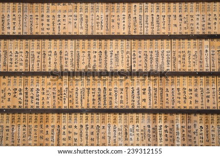 Thin wood plate pattern in Japanese temple - stock photo