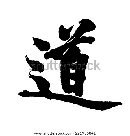 how are native traditions and taoism Taoism (redirected from also known as daoism, is a religious or philosophical tradition of chinese origin which emphasizes living in harmony with the tao (chinese.