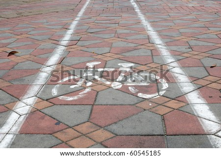 This is a bicycle way sign in footpath - stock photo