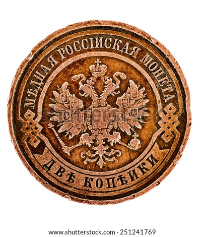 Threadbare coat of arms of the Russian empire (state, which collapsed in 1917) in the ancient copper coin - stock photo