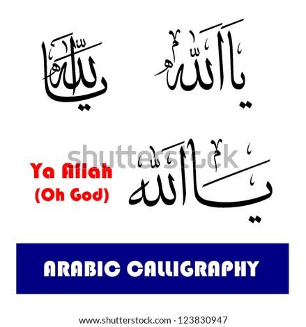 Ya Allah Ya Muhammad