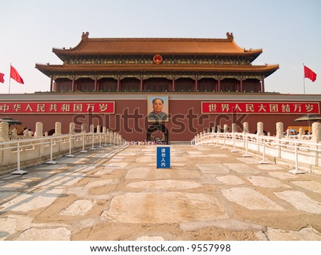 Tiananmen Gate Of Heavenly Peace in Beijing China.