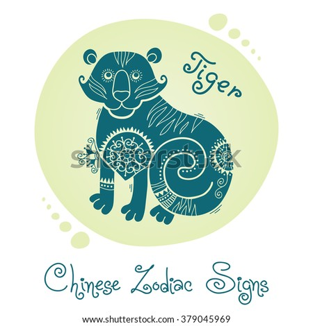 Tiger. Chinese Zodiac Sign. Silhouette with ethnic ornament. - stock photo