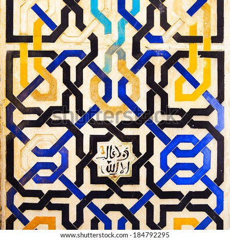 Tile decoration, Alhambra palace. Granada, Spain.  - stock photo