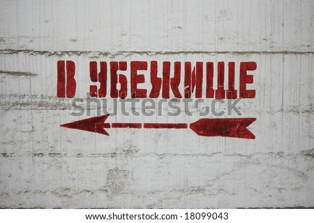 To shelter in Russian. Underground nuclear shelter for submarines  and arsenal in Balaclava. Crimea,Ukraine - stock photo
