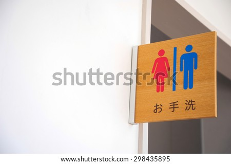 Toilet sign and Japanese language mean toilet indicating  - stock photo