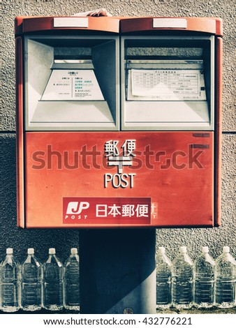 Tokyo - Circa June 2016: Post Box with row of water bottles. - stock photo