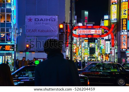 Tokyo - Dec 3, 2015 - unidentified people visit the alley of Kabukicho which is the night life place at Shinjuku area
