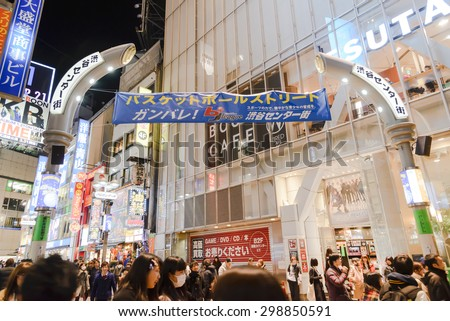 TOKYO - JANUARY 20: Shibuya District January 20, 2015 in Tokyo, Japan. The district is a famed youth and nightlife center. - stock photo
