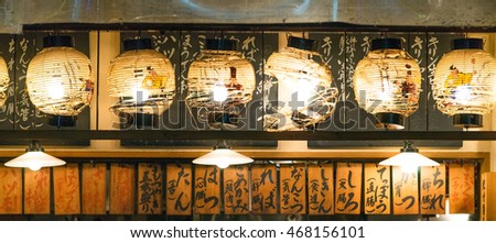 Tokyo, Japan - August 12 2016: The Japanese style restaurant at the Shinjuku district of Tokyo, Japan
