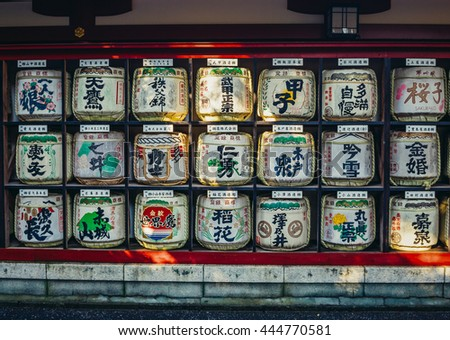 Tokyo, Japan - February 27, 2015: A place for Sake barrel offerings in Shinto Hie Shrine in Tokyo