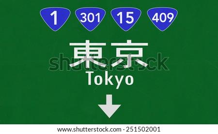 Tokyo Japan Highway Road Sign - stock photo