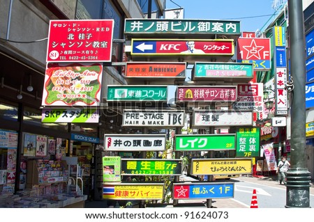 TOKYO, JAPAN-10 JULY: business advertising signs on July 10, 2011 in Tokyo, Japan.  It is very common, due to the many businesses that exist on the street, to find this type of poster.
