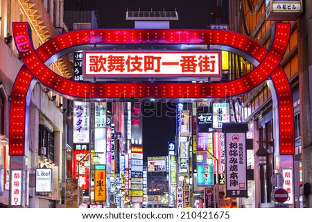 TOKYO, JAPAN - MARCH 14, 2014: Signs mark the entrance to Kabuki-cho. The area is a renown nightlife and red-light district. - stock photo