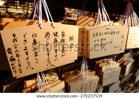 Tokyo,Japan - Nov 14 2014.Praying wooden cards at Meiji Jingu Shrine ,Shibuya.In Tokyo,Japan. - stock photo