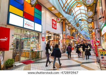 Tokyo Japan November 26 2015 Nakano Stock Photo 472893967