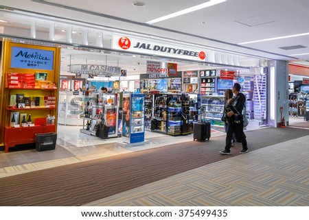 TOKYO, JAPAN - NOVEMBER 29, 2015: People shops at a duty free shop provided for the departure at Narita international airport - stock photo